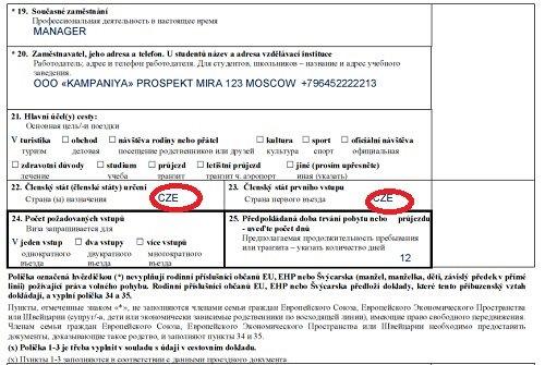 Анкета на Визу в Чехию бланк