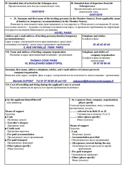 образец заполнения французской визы