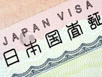 Поездка в Азию: оформляем японскую визу