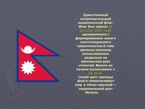 Интересные факты о флаге