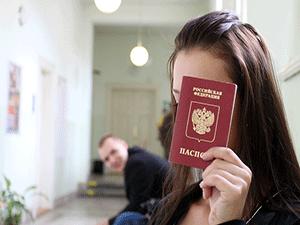 Оформление паспорта РФ