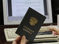 Как получить загранпаспорт, если нет трудовой книжки