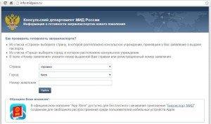 Сайт Консульского департамента МИД России