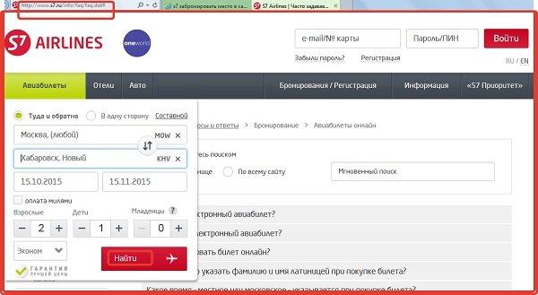 Регистрация электронного билета на самолет s7 авиабилеты дешево москва новокузнецк