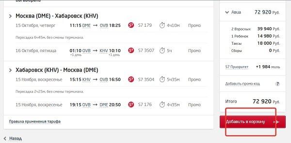 Купить билет на самолет из москвы в израиль