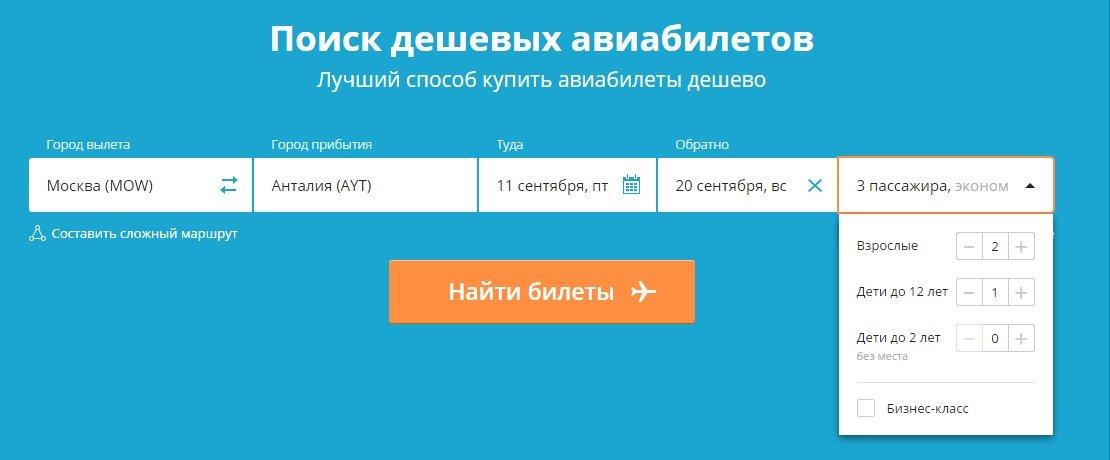 Авиабилеты из Санкт Петербурга дешево акции - Дешевые