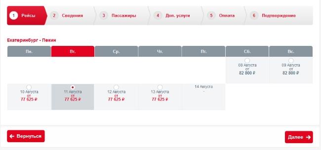 Бронирование мест в самолете по билетам уральские билеты на самолет из екатеринбурга в москву уральские авиалинии