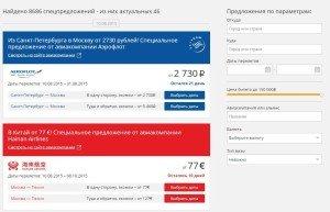 Спецпредложения aviasales.ru