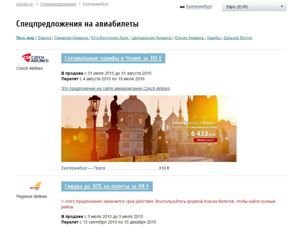 билеты на самолет москва франция цена