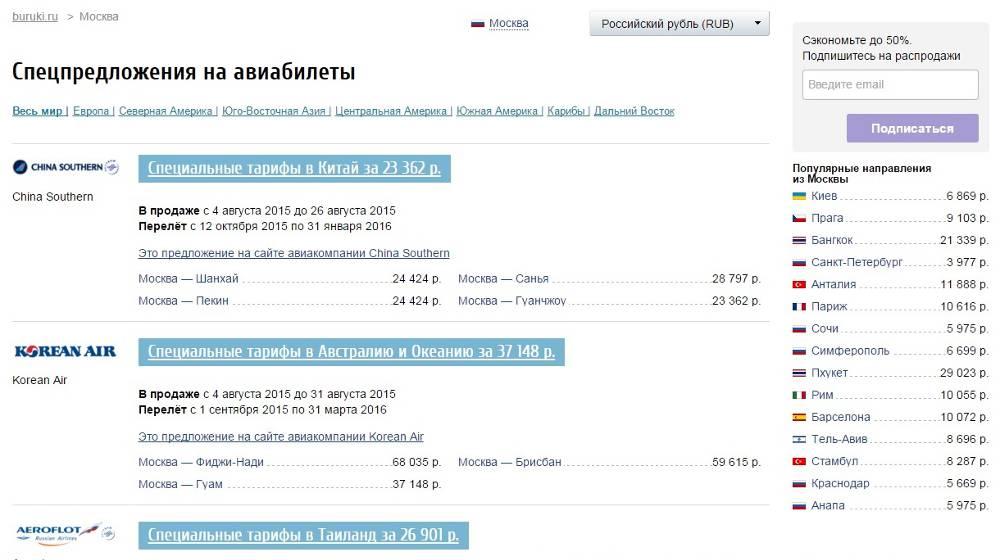 Дешевые авиабилеты в Европу (путешествия через Калининград)