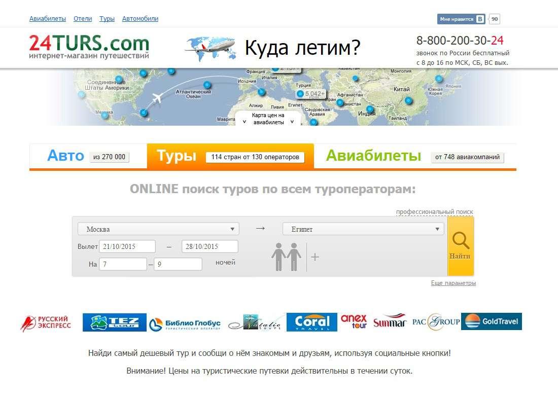 туры за границу из москвы