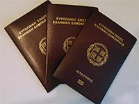 Паспорт гражданина Греции