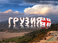 Грузинское гражданство