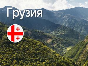 Природа в Грузии