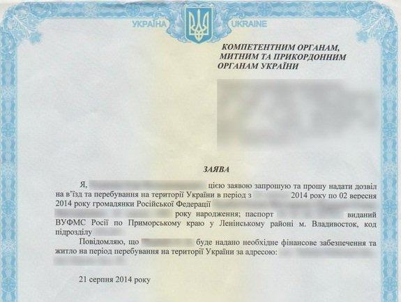образцы приглашений на украину - фото 2