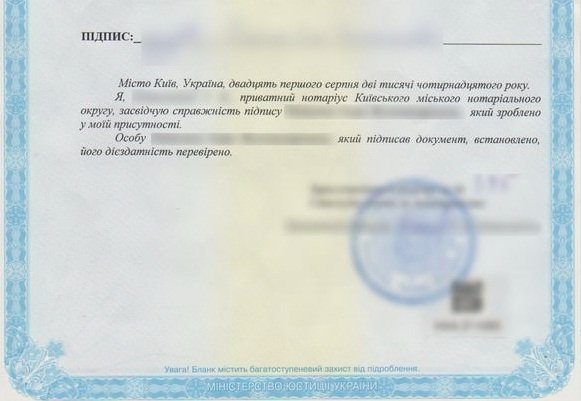 образцы приглашений на украину - фото 9