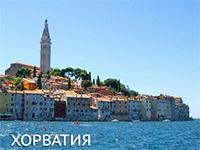 Сколько лететь до Хорватии