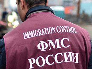 Миграционная служба России