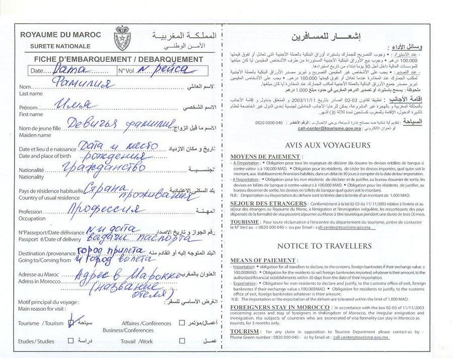миграционная карта туниса бланк скачать - фото 10