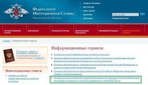 ФМС: проверка паспорта СНГ в черном списке на запрет въезда в Россию