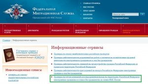 Проверка наличия оснований для запрета въезда на территорию РФ по линии ФМС