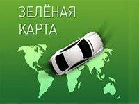 «Зеленая карта» РФ подешевела на 5%