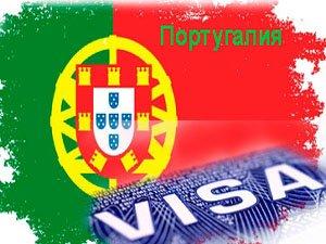 Португалия упростила получение виз для россиян