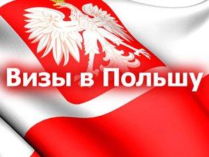Получение визы в Польшу усложняется