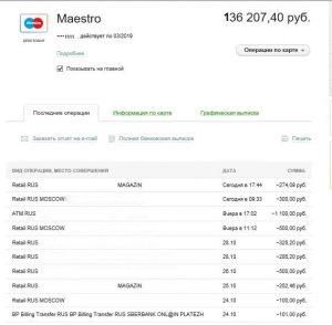 Справка через приложение Сбербанк-онлайн шаг 5