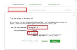Справка через приложение Сбербанк-онлайн шаг 6
