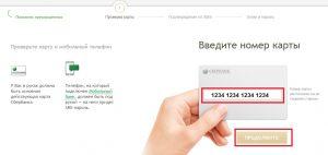 Справка через приложение Сбербанк-онлайн шаг 2