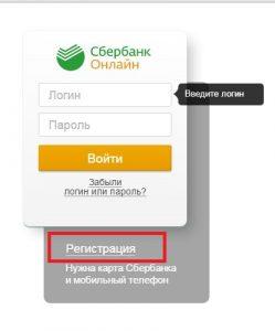Справка через приложение Сбербанк-онлайн шаг 1