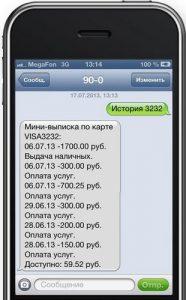 СМС-уведомление о транзакциях