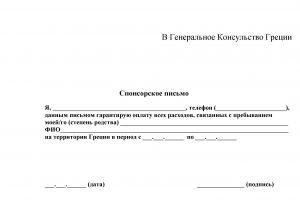 Шаблон для составления спонсорского письма на русском языке