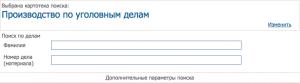 Поисковая строка Фрунзенского районного суда г. Санкт-Петербурга
