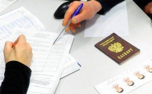 Порядок оформления гражданства РФ