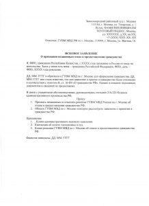 Исковое заявление на обжалование отказа в гражданстве РФ