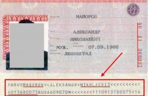 Цифры в паспорте нового образца под фотографией