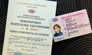 Что за документ - международные водительские права