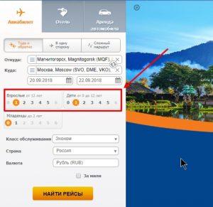 Указание СОР для покупки авиабилетов через интернет
