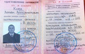 Образец удостоверения личности военнослужащего