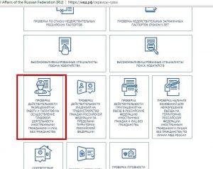 Выбрать пункт «Проверка действительности разрешений и патентов»
