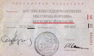 Cерия и номер паспорта