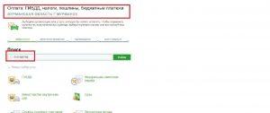 Выбор назначения платежа в Сбербанк Онлайн