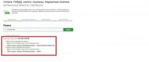 Выбор получателя платежа в Сбербанк Онлайн