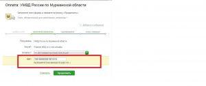 Выбор КБК Сбербанк Онлайн