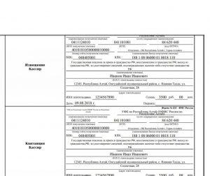 Квитанция на оплату госпошлины с сайта ГУВМ МВД РФ