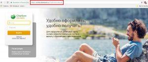Оплата госпошлины через Сбербанк Онлайн