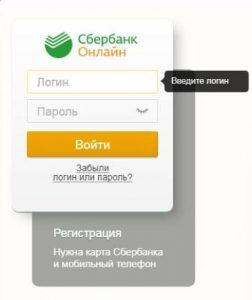 Вход в личный кабинет Сбербанк Онлайн