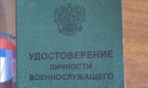 Удостоверение личности военнослужащего российской армии